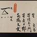 yagyu shingan ryu heihojutsu 011