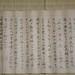 taneda ryu sojutsu 006 mark lithgow