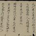 kaze yama ryu heiho-gaku hiden-sho 005