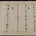 kashima shinden jikishinkage ryu kenjutsu - by shintaro hayata, edo era 013