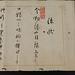 kashima shinden jikishinkage ryu kenjutsu - by shintaro hayata, edo era 012