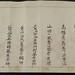 kashima shinden jikishinkage ryu kenjutsu - by shintaro hayata, edo era 009