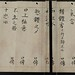 kashima shinden jikishinkage ryu kenjutsu - by shintaro hayata, edo era 006