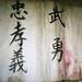 daito ryu jujutsu hiden - makimono 002