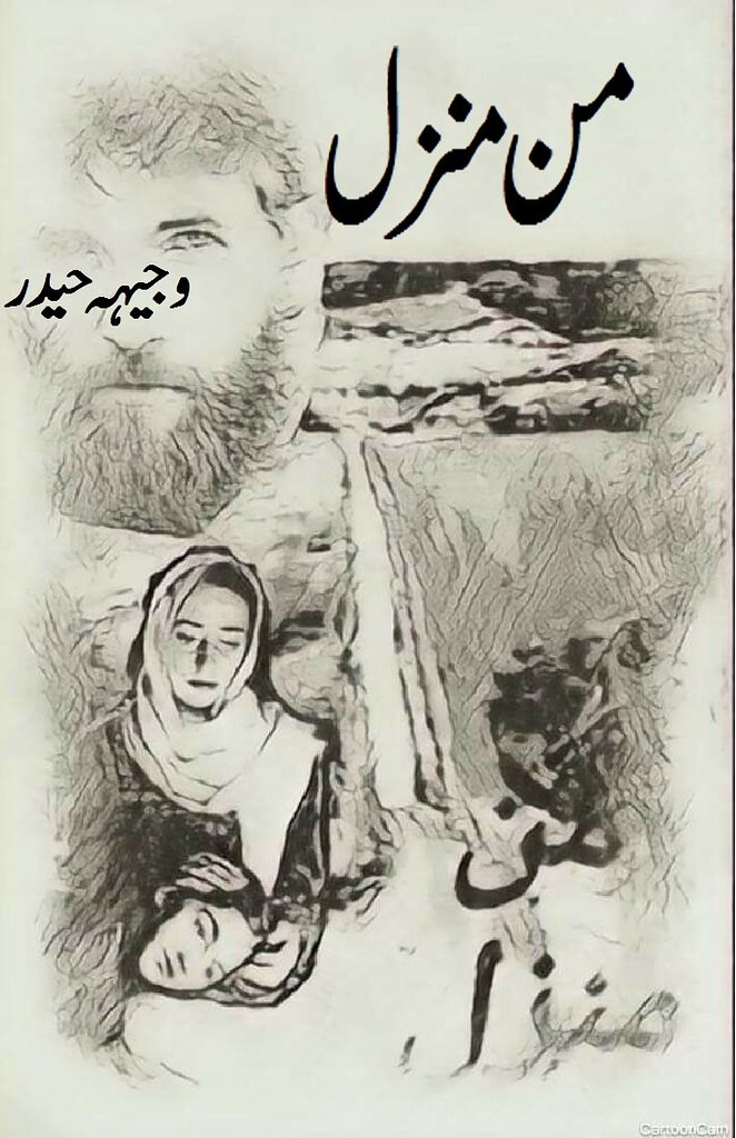 Man Manzil is a very well written complex script novel by Wajeeha Haider which depicts normal emotions and behaviour of human like love hate greed power and fear , Wajeeha Haider is a very famous and popular specialy among female readers
