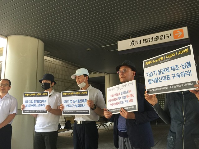 20190604_가습기살균제 피해자들, 필러물산 대표 공판 전 항의 행동