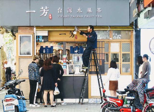 Fruit tea shop, #Shanghai