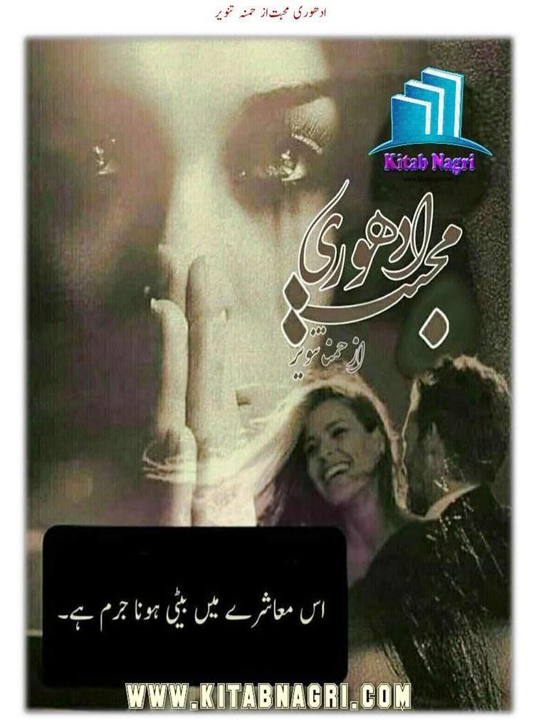 Adhuri Mohabbat Complete Novel By Hamna Tanveer