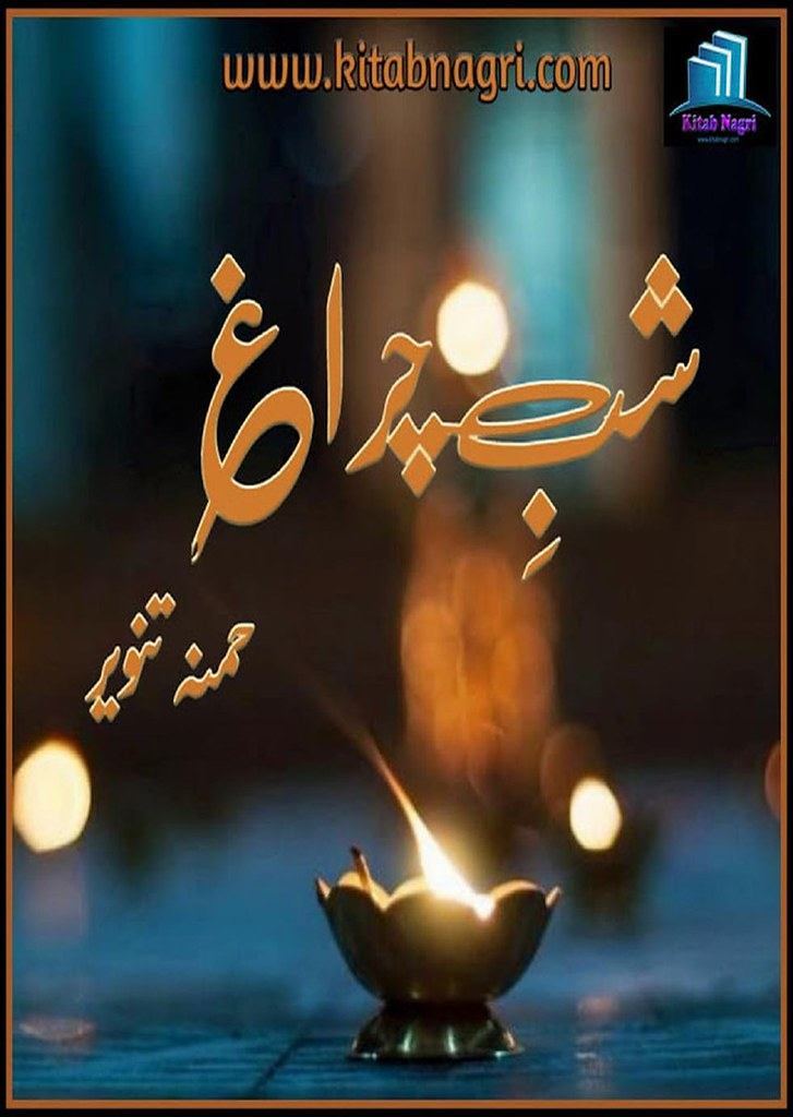 Shab E Chiragh Complete Novel By Hamna Tanveer