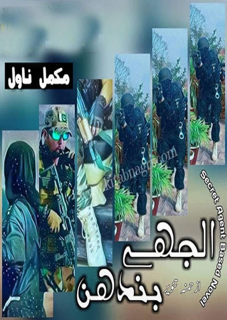 Uljhy Bandhan Complete Novel By Hamna Tanveer