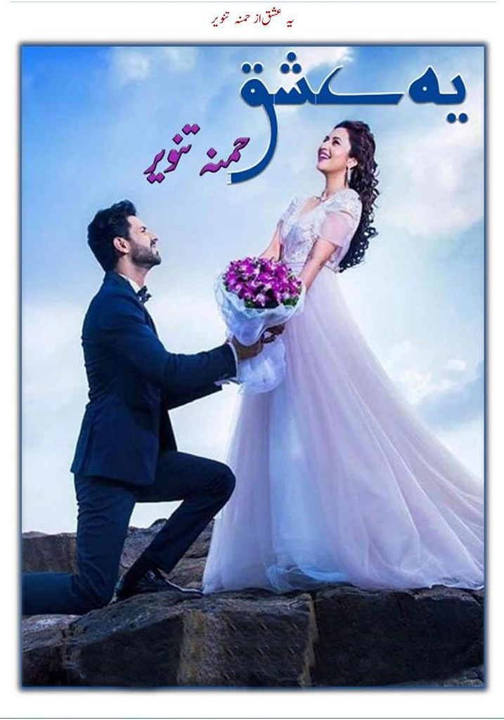 Yeh Ishq Complete Novel By Hamna Tanveer