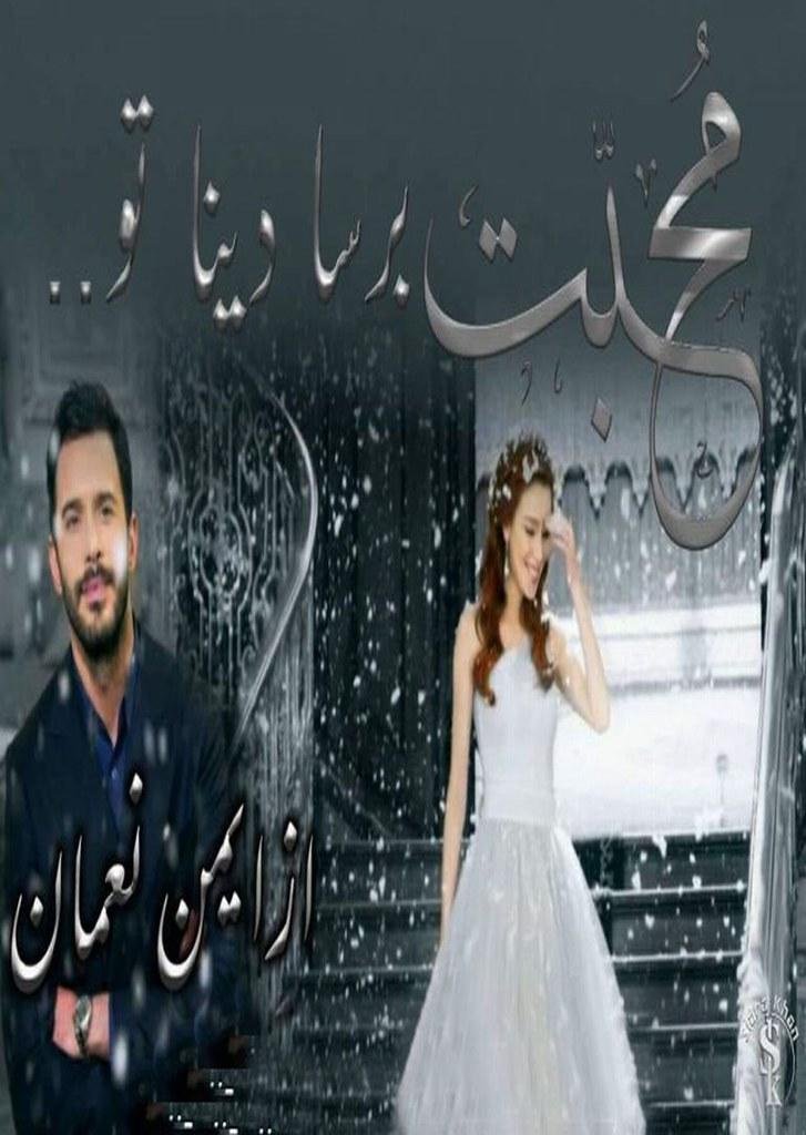 Muhabbat Bersadena Tu Complete Novel By Ayman Nauman