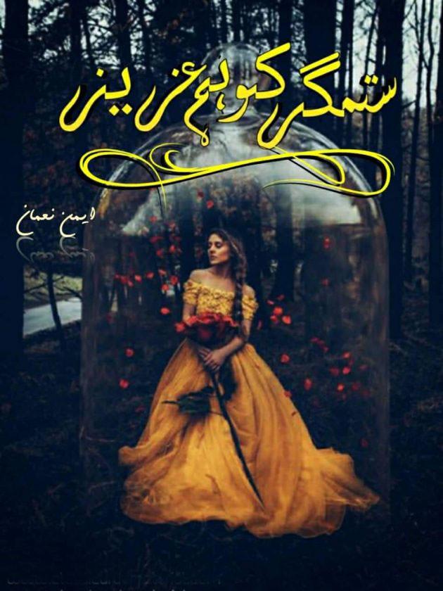 Sitamgar Ko Hum Aziz Complete Novel By Ayman Nauman