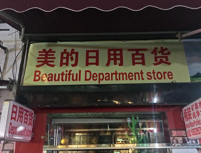 Beautiful Department Store