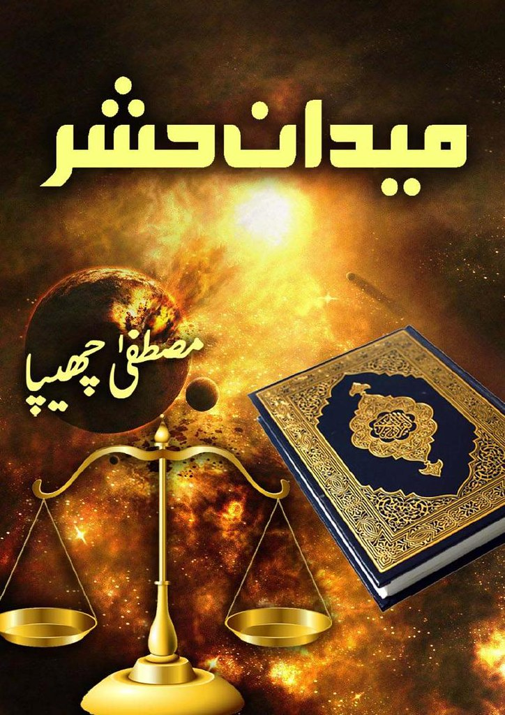 Maidan-e-Hashar is a very well written complex script novel which depicts normal emotions and behaviour of human like love hate greed power and fear, writen by Mustafa Chippa , Mustafa Chippa is a very famous and popular specialy among female readers