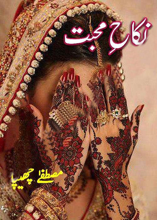 Nikah-e-Mohabbat is a very well written complex script novel which depicts normal emotions and behaviour of human like love hate greed power and fear, writen by Mustafa Chippa , Mustafa Chippa is a very famous and popular specialy among female readers