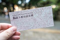 入船山紀念館