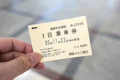 福岡一日乘車券
