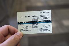 小倉單軌電車券