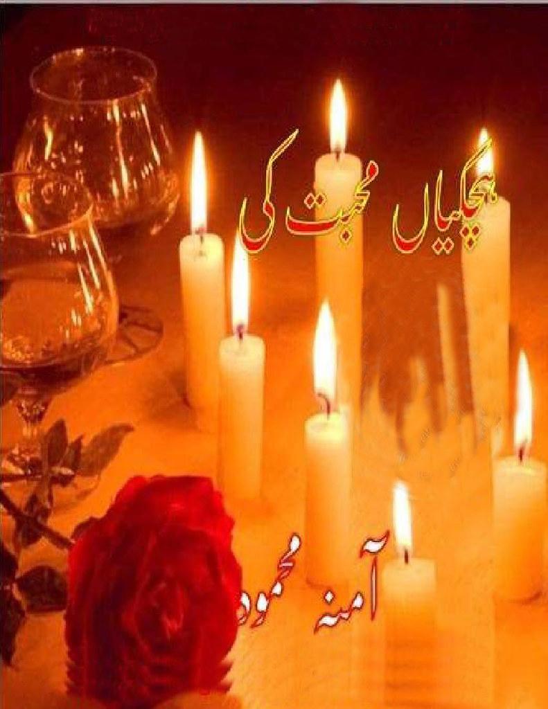 Hichkiyan Mohabbat Ki Complete Novel By Amna Mehmood