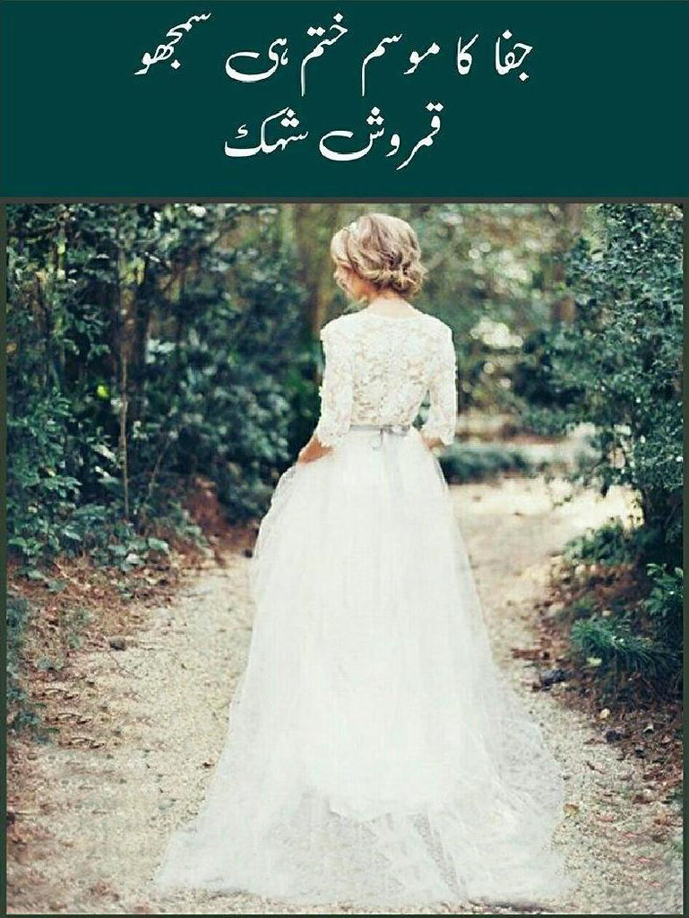 Jafa Ka Mausam Khatam Hi Samjho is a very well written complex script novel which depicts normal emotions and behaviour of human like love hate greed power and fear, writen by Qamrosh Ashok , Qamrosh Ashok is a very famous and popular specialy among female readers