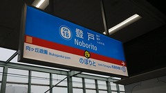 Noborito Station.