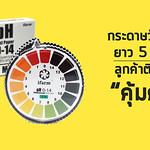 กระดาษลิสมัสวัด pH น้ำ  ขายกระดาษกรดด่าง หน้าร้านอยู่กรุงเทพ