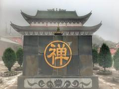 Temple, Mangshan national park 莽山国家森林公园、湖南