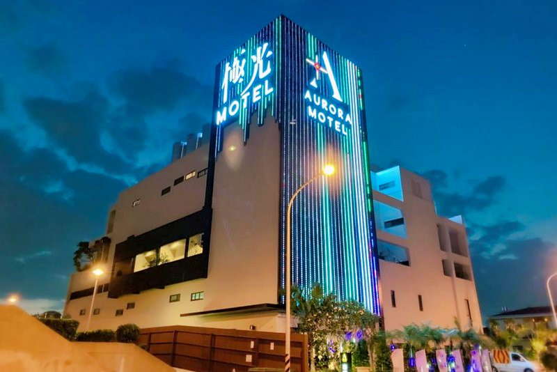 Aurora Motel 1