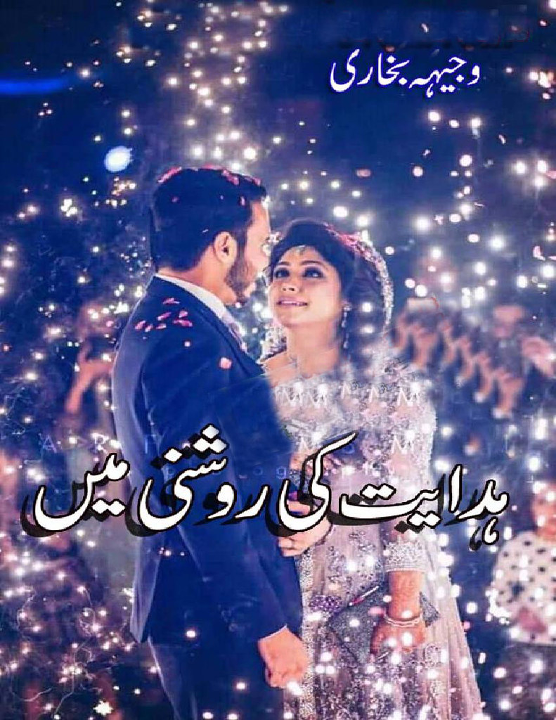 Hadaiyat Ki Roshni Mein is a very well written complex script novel by Wajeeha Bukhari which depicts normal emotions and behaviour of human like love hate greed power and fear , Wajeeha Bukhari is a very famous and popular specialy among female readers