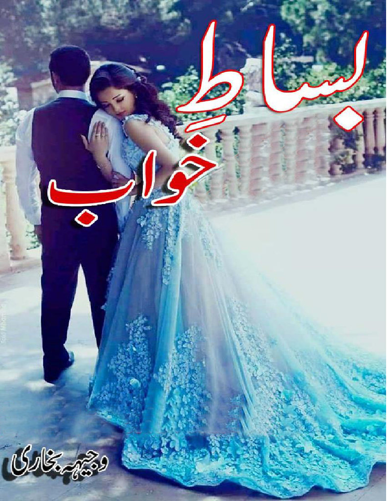 Bisat E Khuwab is a very well written complex script novel by Wajeeha Bukhari which depicts normal emotions and behaviour of human like love hate greed power and fear , Wajeeha Bukhari is a very famous and popular specialy among female readers