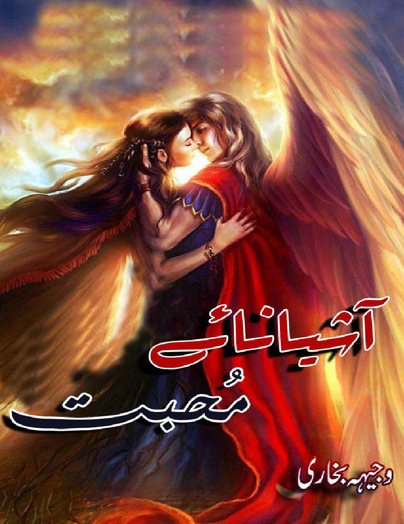 Aashiyana E Mohabbat is a very well written complex script novel by Wajeeha Bukhari which depicts normal emotions and behaviour of human like love hate greed power and fear , Wajeeha Bukhari is a very famous and popular specialy among female readers