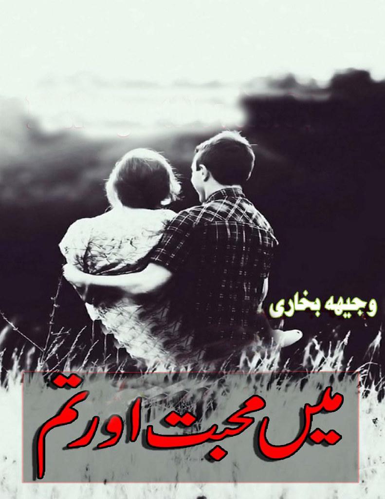 Mein Mohabbat Aur Tum Complete Novel By Wajeeha Bukhari