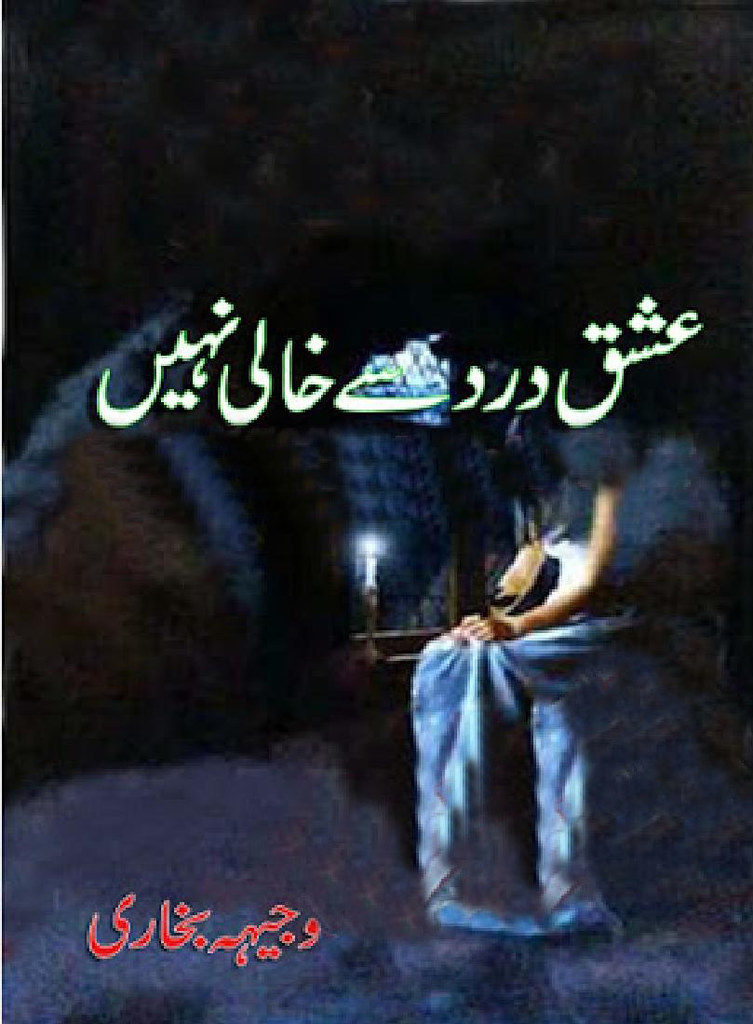 Ishq Dard Se Khali Nahi is a very well written complex script novel by Wajeeha Bukhari which depicts normal emotions and behaviour of human like love hate greed power and fear , Wajeeha Bukhari is a very famous and popular specialy among female readers