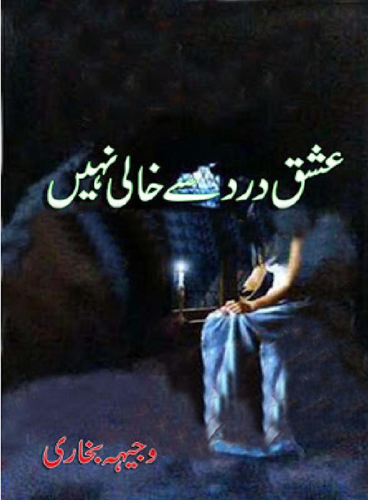 Ishq Dard Se Khali Nahi Complete Novel By Wajeeha Bukhari