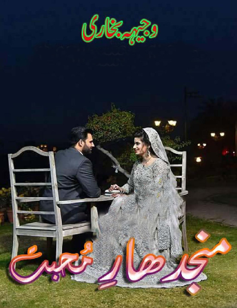 Manjhdar-E-Mohabbat is a very well written complex script novel by Wajeeha Bukhari which depicts normal emotions and behaviour of human like love hate greed power and fear , Wajeeha Bukhari is a very famous and popular specialy among female readers