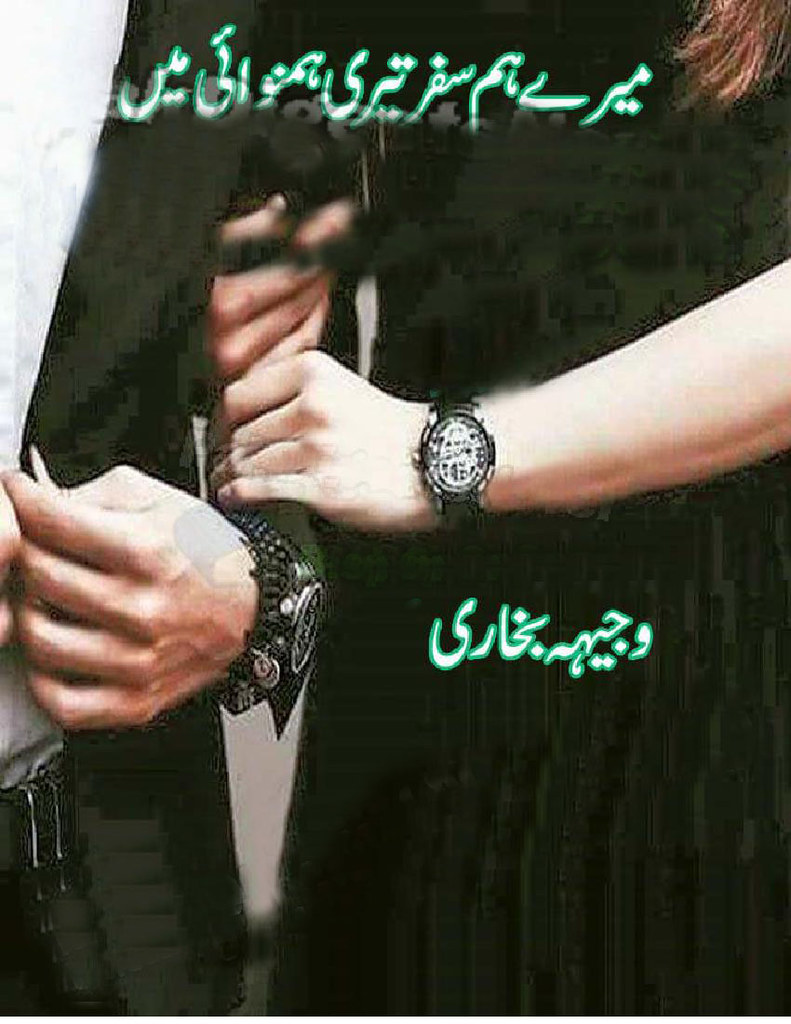 Mere Humsafar Teri Humnawaai Mein is a very well written complex script novel by Wajeeha Bukhari which depicts normal emotions and behaviour of human like love hate greed power and fear , Wajeeha Bukhari is a very famous and popular specialy among female readers