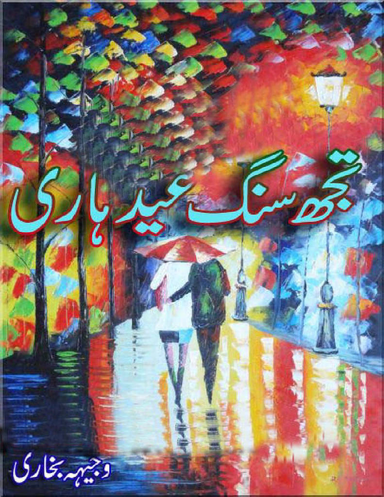 Tujh Sung Eid Hari is a very well written complex script novel by Wajeeha Bukhari which depicts normal emotions and behaviour of human like love hate greed power and fear , Wajeeha Bukhari is a very famous and popular specialy among female readers
