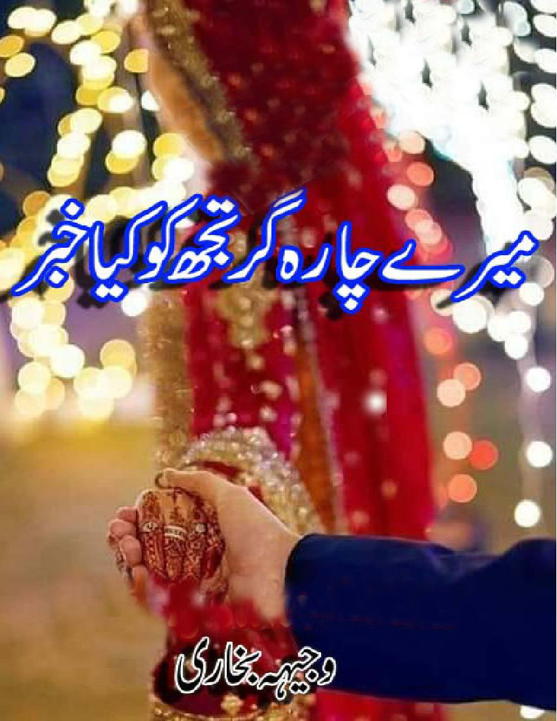 Mere Charagar Tujh Ko Kia Khabr is a very well written complex script novel by Wajeeha Bukhari which depicts normal emotions and behaviour of human like love hate greed power and fear , Wajeeha Bukhari is a very famous and popular specialy among female readers