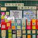 Lennon wall Tai Po Hong Kong