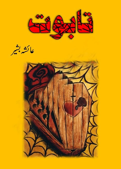 Taboot is writen by Ayesha Bashir; Taboot is Social Romantic story, famouse Urdu Novel Online Reading at Urdu Novel Collection. Ayesha Bashir is an established writer and writing regularly. The novel Taboot Complete Novel By Ayesha Bashir also