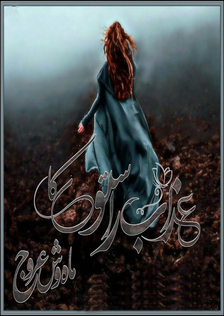 Azaab Rastoon Ka is a very well written complex script novel which depicts normal emotions and behaviour of human like love hate greed power and fear, writen by Mahwish Urooj , Mahwish Urooj is a very famous and popular specialy among female readers