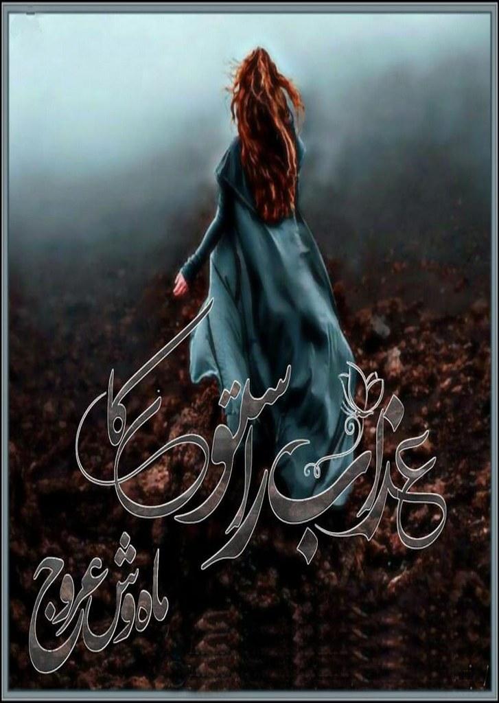 Azaab Rastoon Ka Complete Novel By Mahwish Urooj