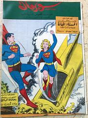 Lebanese Key Comics