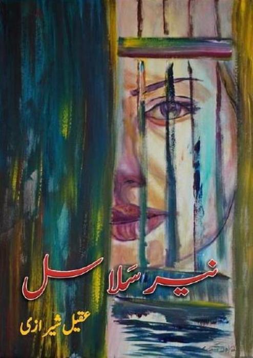 Neer Salasal Complete Novel By Aqeel Sherazi