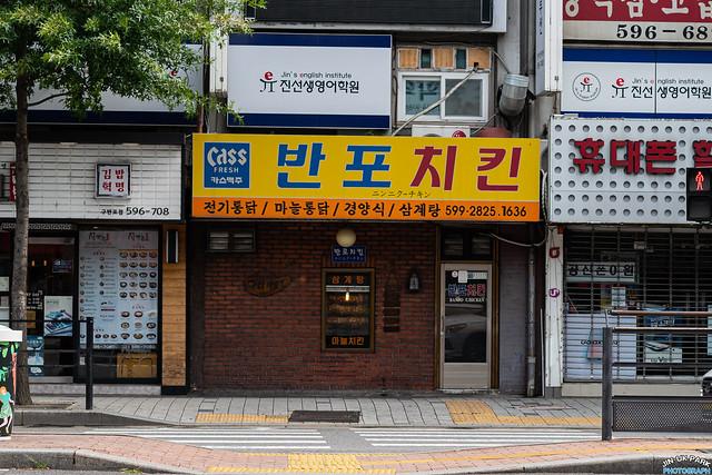 Banpo Chicken Store