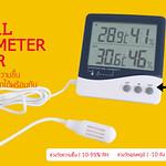 จำหน่ายที่วัดอุณหภูมิความชื้นดิจิตอล in-out 4 จุด ใช้ในตู้เก็บยา คุณภาพสูง วัดค่าแม่นยำ