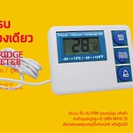 จำหน่ายเครื่องวัดอุณหภูมิตู้เย็น ตู้แช่พร้อมสายโพรบ Digital Fridge Thermometer