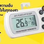 จำหน่ายที่วัดอุณหภูมิดิจิตอลในตู้เย็น ตู้แช่ คุณภาพดี ราคาประหยัด