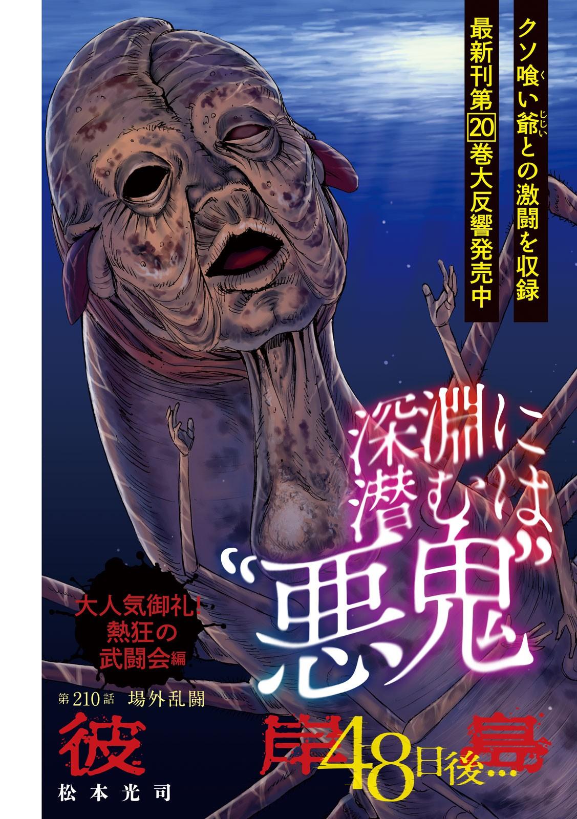 Higanjima ss3-chapter-210 trang 1